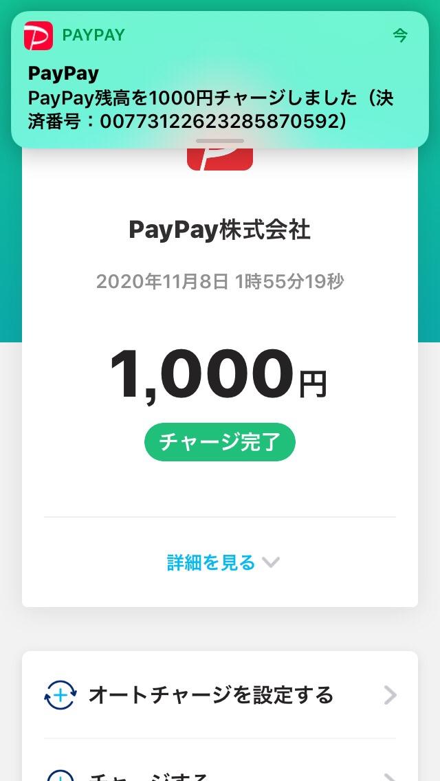 やよい 軒 paypay 【2020年8月更新】PayPay(ペイペイ)が使えるお店・加盟店をまとめて...